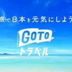 「Go To トラベル」キャンペーン 東京除外でスタート…なぜか「東京ディズニーランド」もトレンド入り