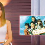 エモすぎる…柴咲コウが『オレンジデイズ』主題歌「Sign」を初カバー Youtubeで「Sign」含む2曲を無料配信