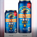 日本初の糖質ゼロビール「キリン一番搾り 糖質ゼロ」誕生!5年の歳月と技術力を結集し、美味しさと糖質ゼロを両立