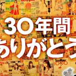 30年の歴史に幕 『東京ウォーカー』など3誌が休刊 Webに移行し、情報発信力の強化図る