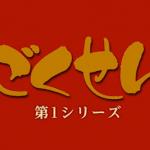 ヤンクミ復活!『ごくせん』第1シリーズが再放送決定 松潤や小栗旬など大活躍のイケメンも出演