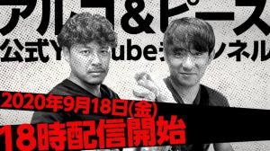 アルコ&ピース公式Youtube『アルピーチャンネル』始動!「等身大のおじさんチャンネルにしたい」