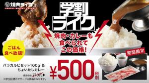 焼肉+カレーのセットが500円!一人焼肉で人気の「焼肉ライク」がコロナ禍の学生を焼肉で応援!
