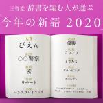 2020年のユーキャン新語・流行語大賞は「3密」他にもコロナ関連ワードが多数