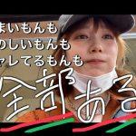 「ここが私のアナザースカイ」女優・本田翼、電車に乗って吉祥寺を堂々とぶらぶらする姿にファンがざわつく