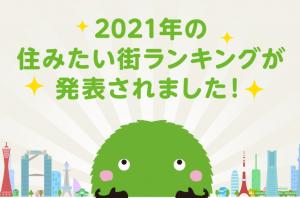 『住みたい街ランキング2021 関東版』横浜が4年連続の1位 躍進したのは、地元愛が目覚めた意外なあの街?