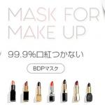 マスクの内側に口紅がべったり… そんなお悩みにはこれ!99.9%口紅が付かないメイク専用マスク 『BDP mask for make up』が販売開始