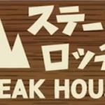 『ステーキロッヂ』鶏むね・ラム・カンガルー・蝦夷鹿肉メニューを発売 ヘルシーなお肉で健康をサポート