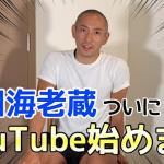 市川海老蔵が公式Youtubeチャンネル開設!初回は長男・勸玄くんからの質問コーナーでほっこり